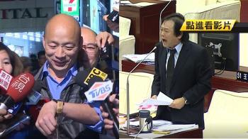 韓國瑜喜曬新錶 王世堅說出真心話:給韓冰的