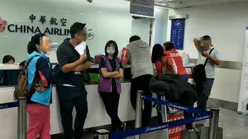 華航罷工進入第3天 華航勞資溝通各自表述
