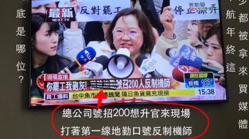 生面孔?華航地勤集結交通部抗議…她遭打臉:哪位