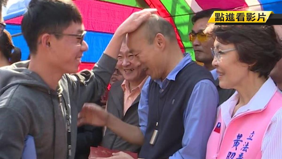 又被摸頭!韓國瑜發紅包突嚇一跳 婦半蹲求罩頂「加持」