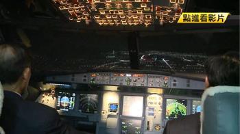 沒本錢拒絕!受訓機師變副機師 開飛機真安全?