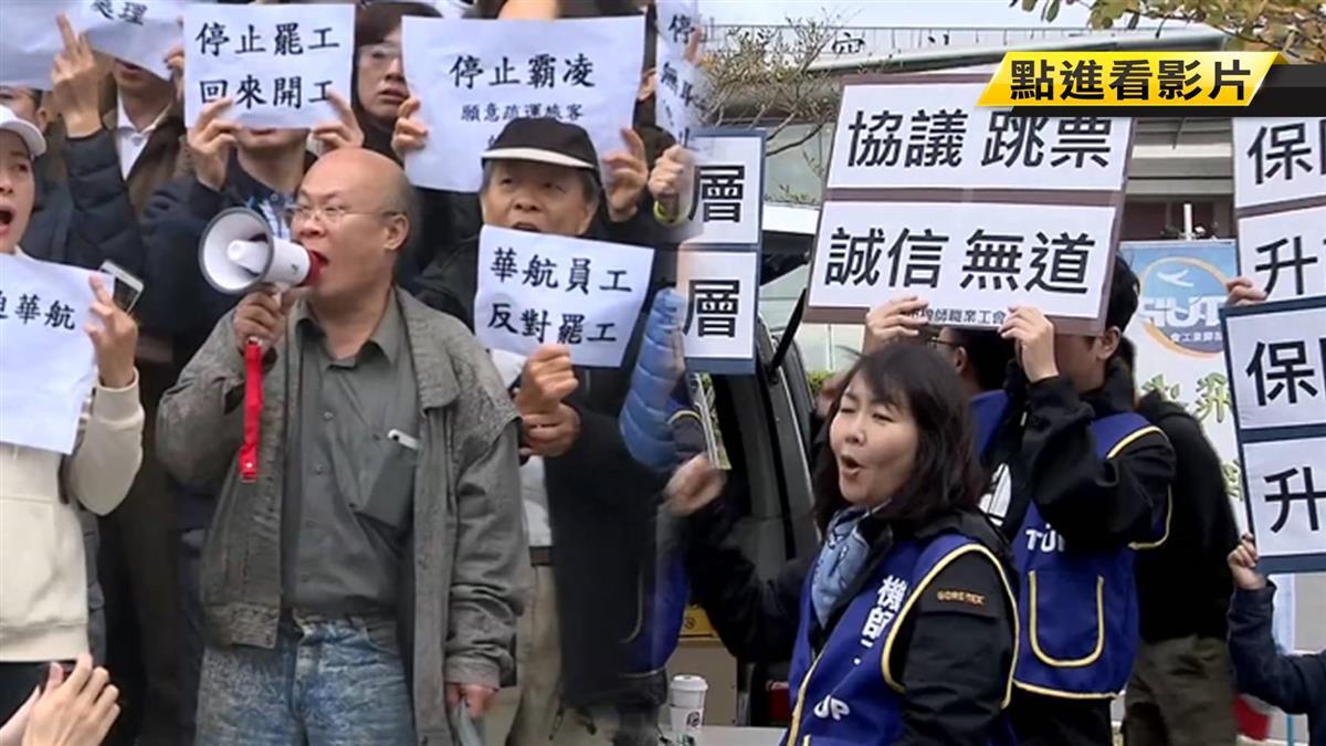 成「勞勞相爭」? 華航地勤不滿罷工至交通部抗議