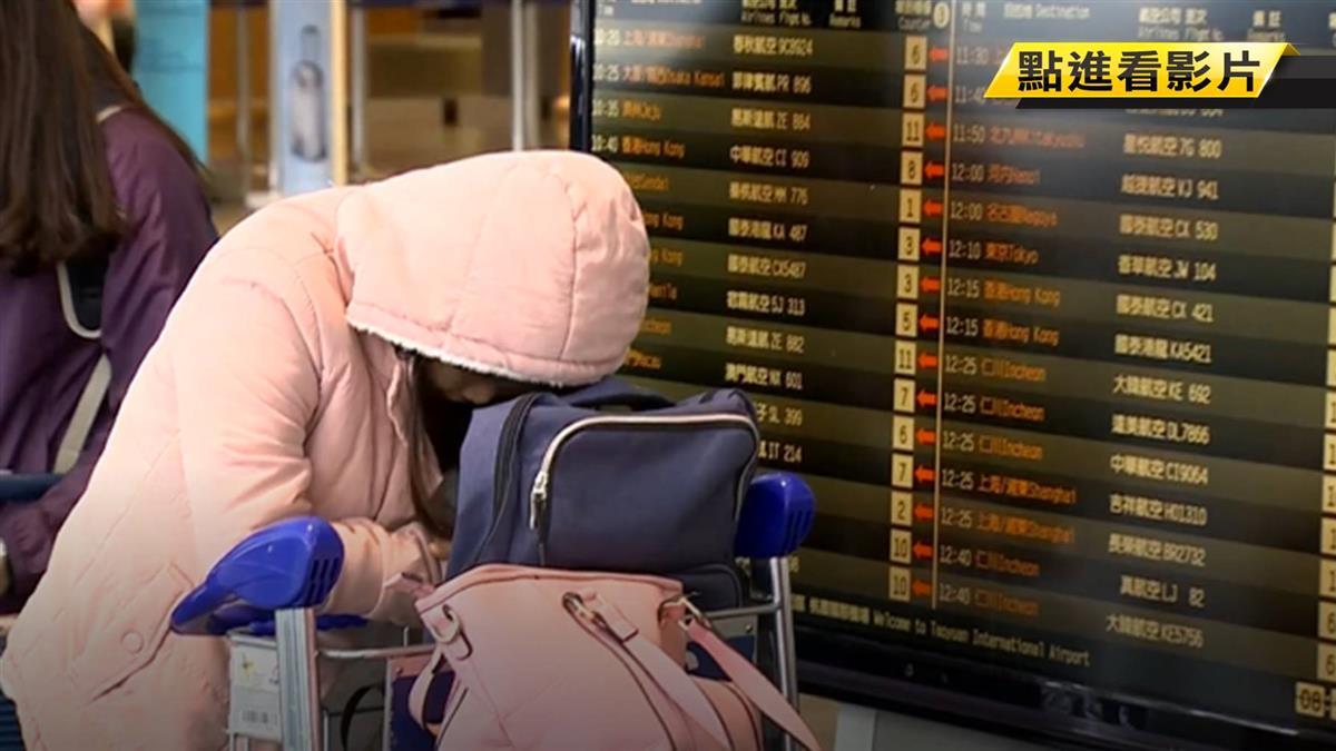 華航今取消26航班 旅客傻等怨:罷工早點講