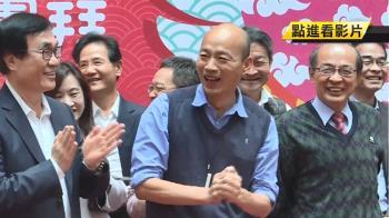 韓國瑜新春團拜 連跑兩行政中心大讚士氣好