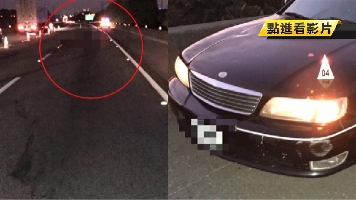 國道撞護欄…他停路肩下車慘遭多車輾斃 身首異處!