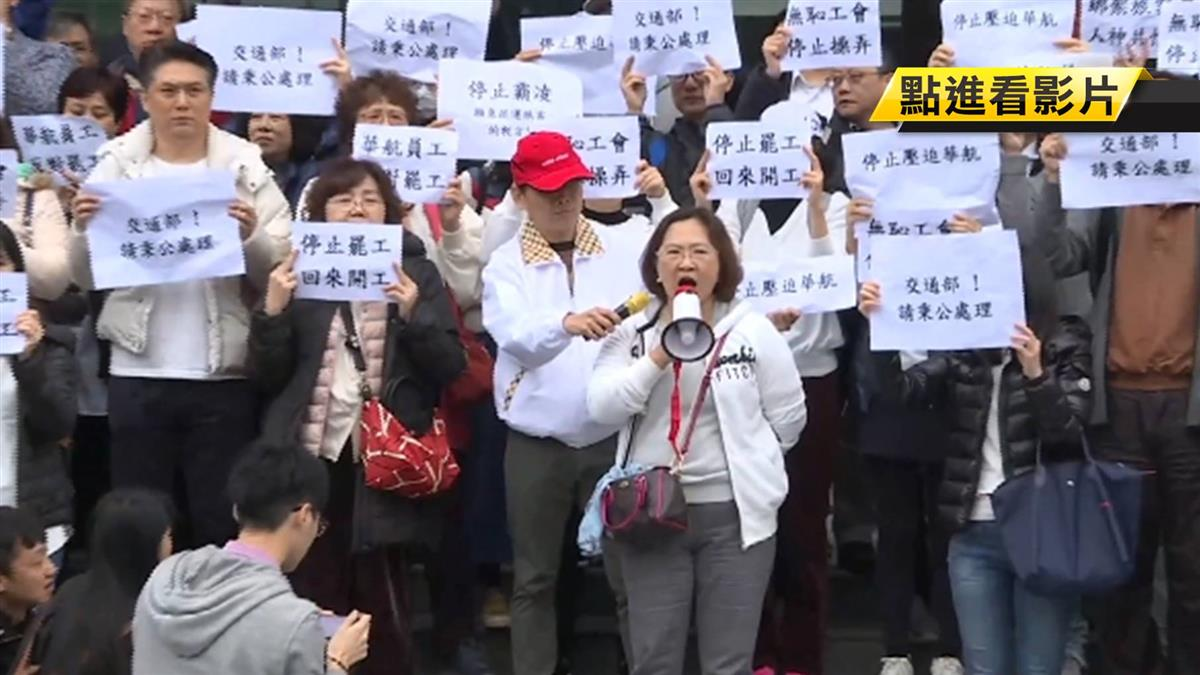 【獨家】反罷工「地勤」遭起底 竟是華航、華信、台飛主管