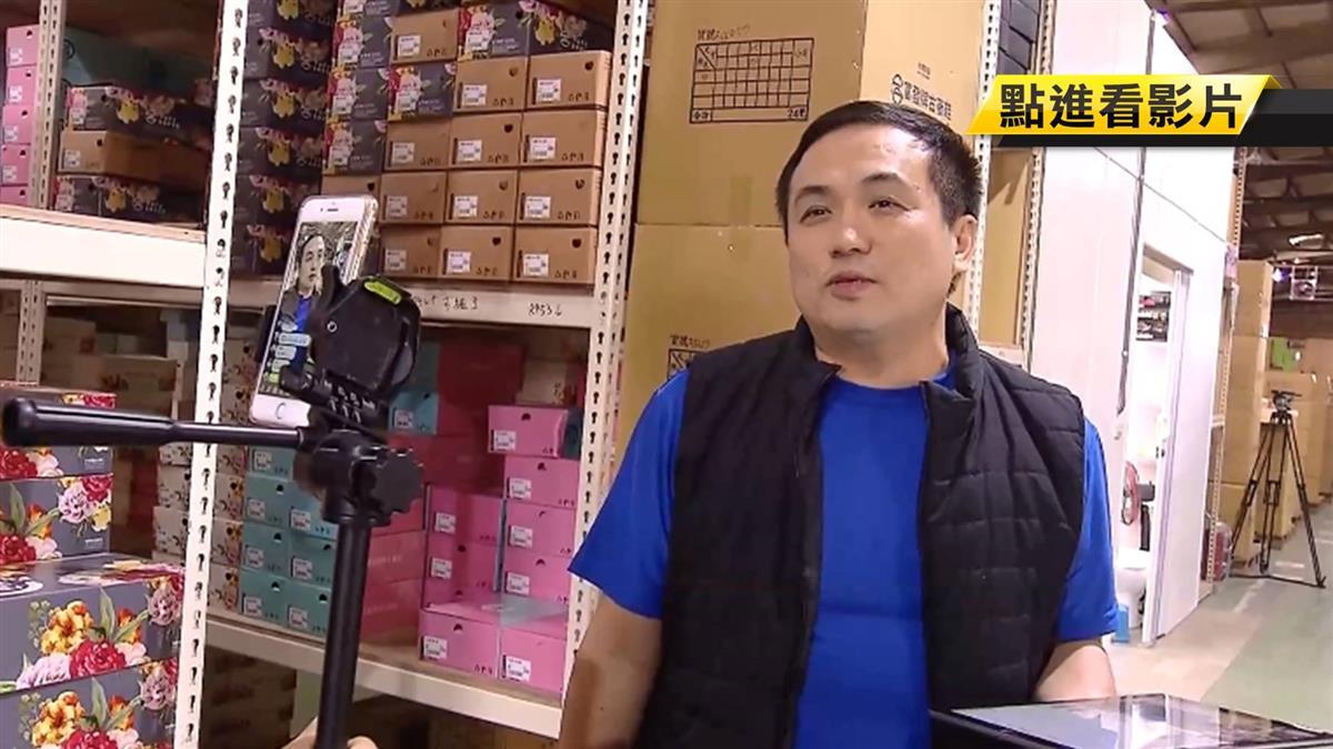 【獨家】直播賣MIT產品 鞋廠老闆竄起變網紅
