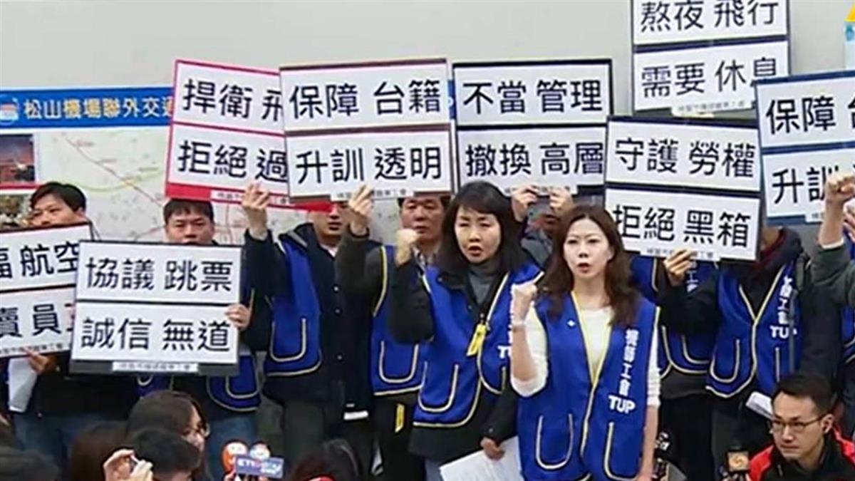 華航協商又破局!勞資談判4小時無共識 無限期罷工