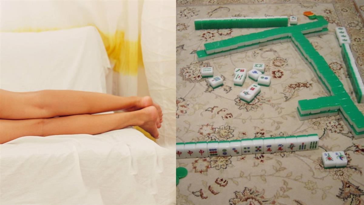 驚見牌咖女友裸睡!色男摸上床「舒服一下」胡了
