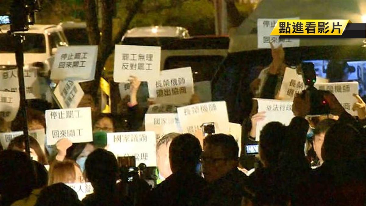 罷工與反罷工!華航員工、機師工會 交通部外互喊
