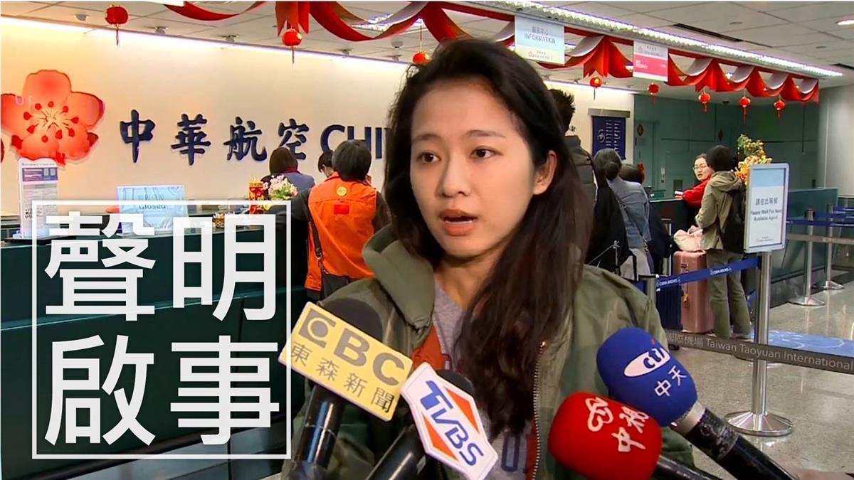 華航罷工事件旅客機場受訪 東森新聞說明