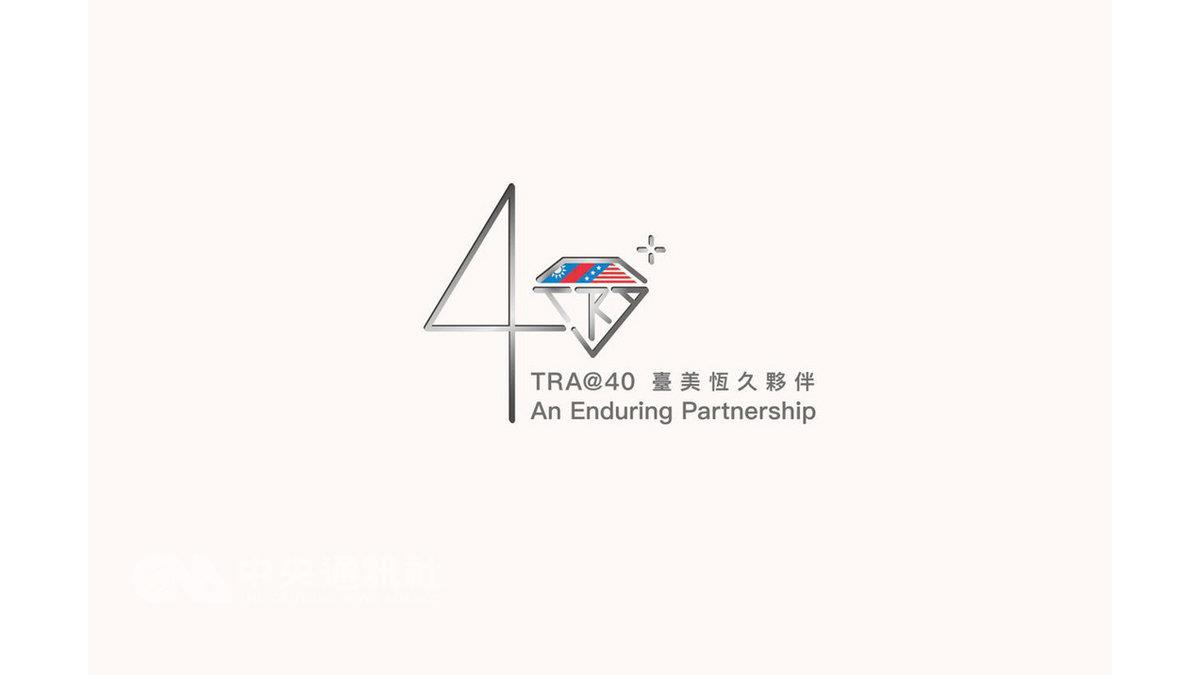 台美關係40年 外交部推鑽石圖象徵「恆久穩固」