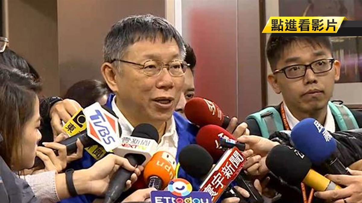 稱高雄「攤販經濟」 柯P:台北要發展長遠經濟