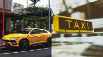 路邊小黃竟是999萬藍寶堅尼SUV!台灣大車隊回應了