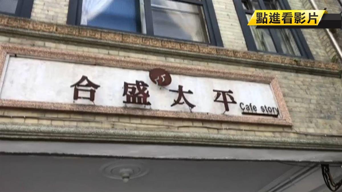 金城武加持也嘸用? 網傳百年老屋咖啡店 將吹熄燈號