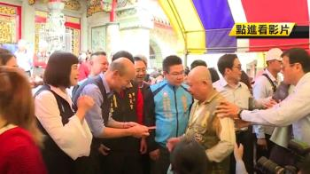 韓國瑜參拜廟宇發紅包 自曝韓冰今天生日