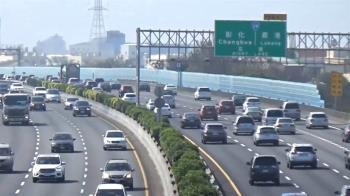 二二八連假收假日疏運  國道上午5至10時免收費