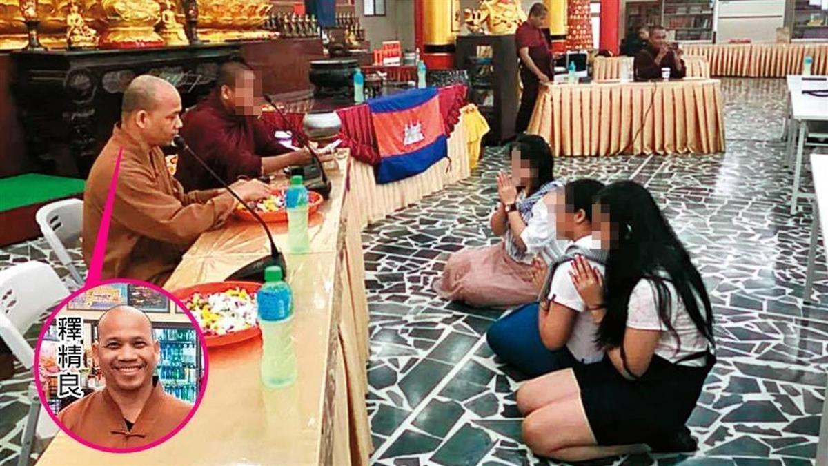 柬埔寨淫僧來台尬10人妻 住豪宅還生子!女怒:詐財騙色