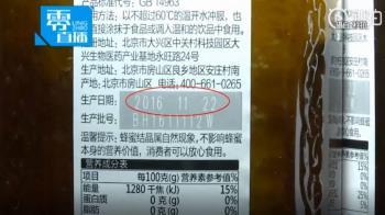 賣過期蜂蜜 北京同仁堂遭重罰