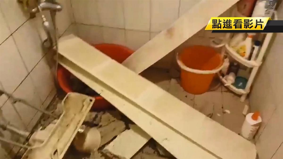 【獨家】海砂屋浴室天花板崩塌 民眾遭石塊波及輕傷