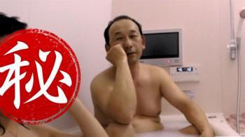 23歲女星裸身泡湯…哥哥、爸爸隨後共浴 全都看光光