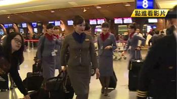 罷工第七天!華航取消24架次 總計影響3586旅客