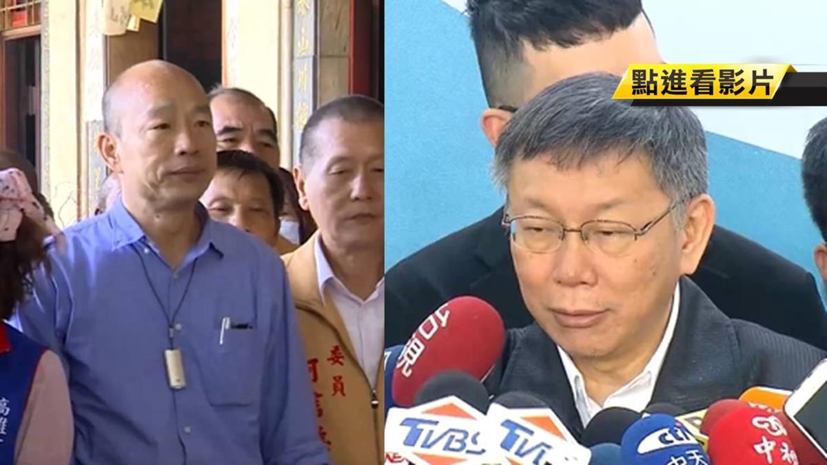 人氣紅不讓!韓國瑜、柯文哲所到之處 民眾拱拚總統