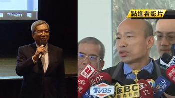 韓國瑜痛批台灣鬼混20多年!財經專家打臉這樣說
