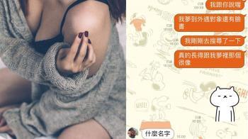 夢見老公偷吃 人妻嚇醒秒查臉書…驚見夢中小三!