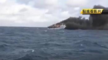 台漁船「俊榮號」大西洋上起火 5菲籍漁工失蹤