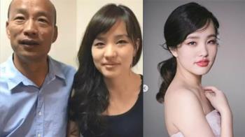 韓國瑜爆要被罷免!輕鬆湊滿20萬人 韓冰首度回應了
