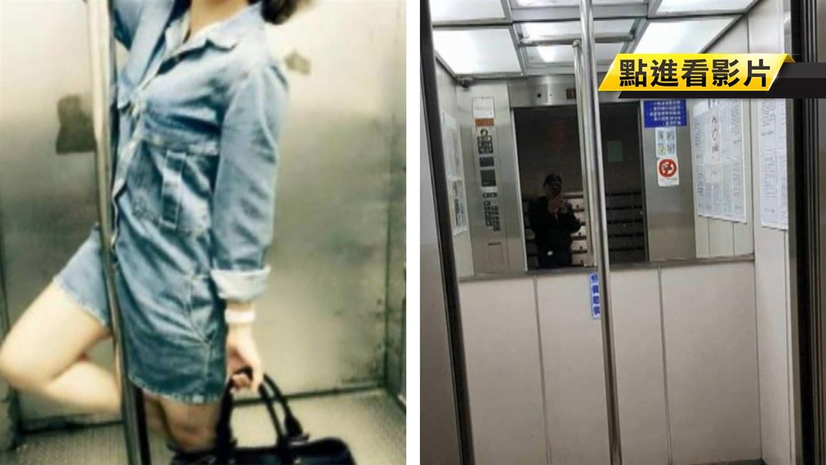 進電梯有驚喜…鋼管立中央!網友:無聊跳舞嗎?