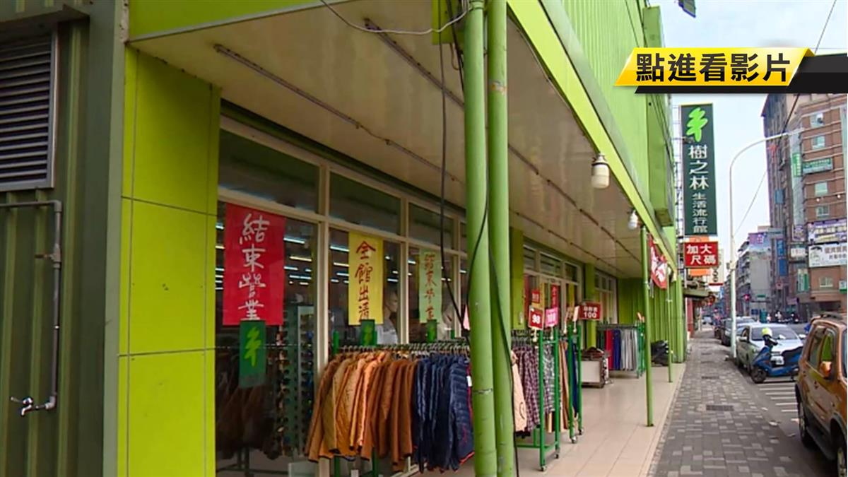 【獨家】成衣賣場「樹之林」結束營業?貼公告出清特賣