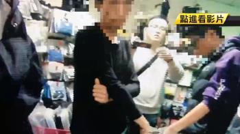 【獨家】情趣用品店是毒窟!警荷槍實彈攻堅逮人