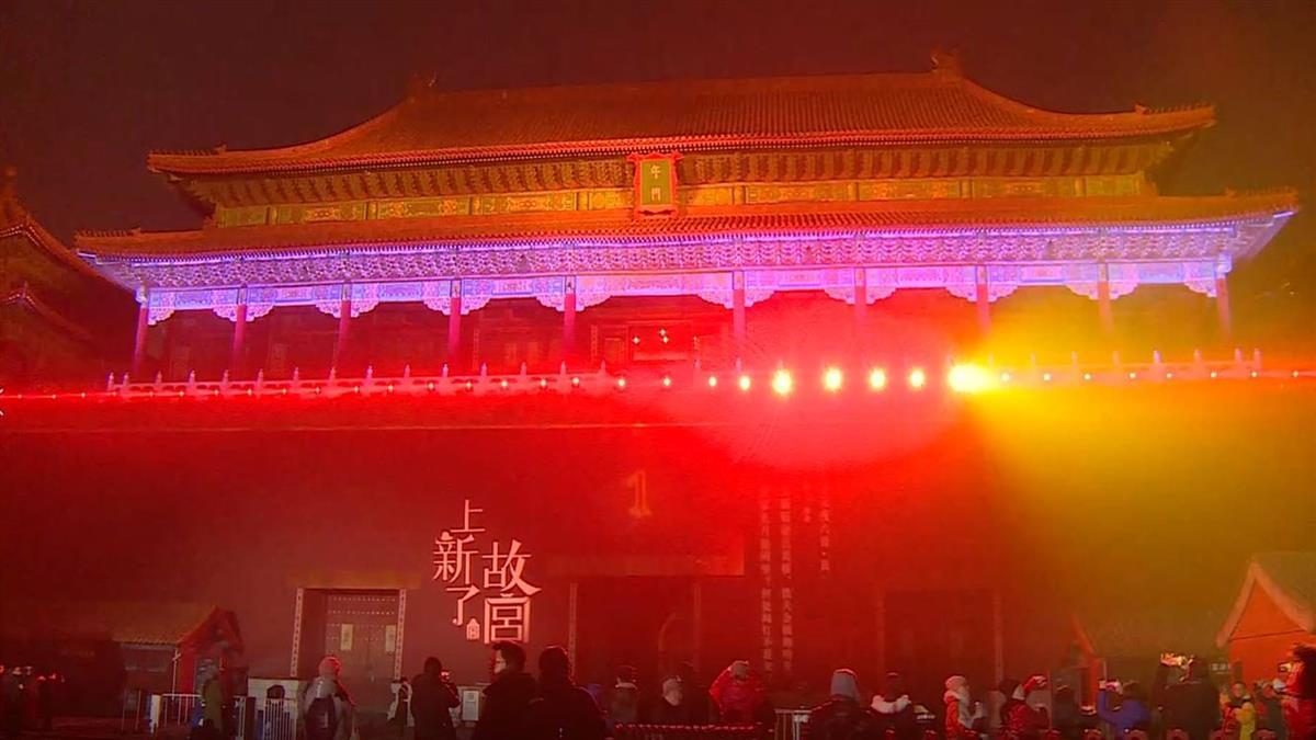 破天荒! 北京故宮元宵燈光秀