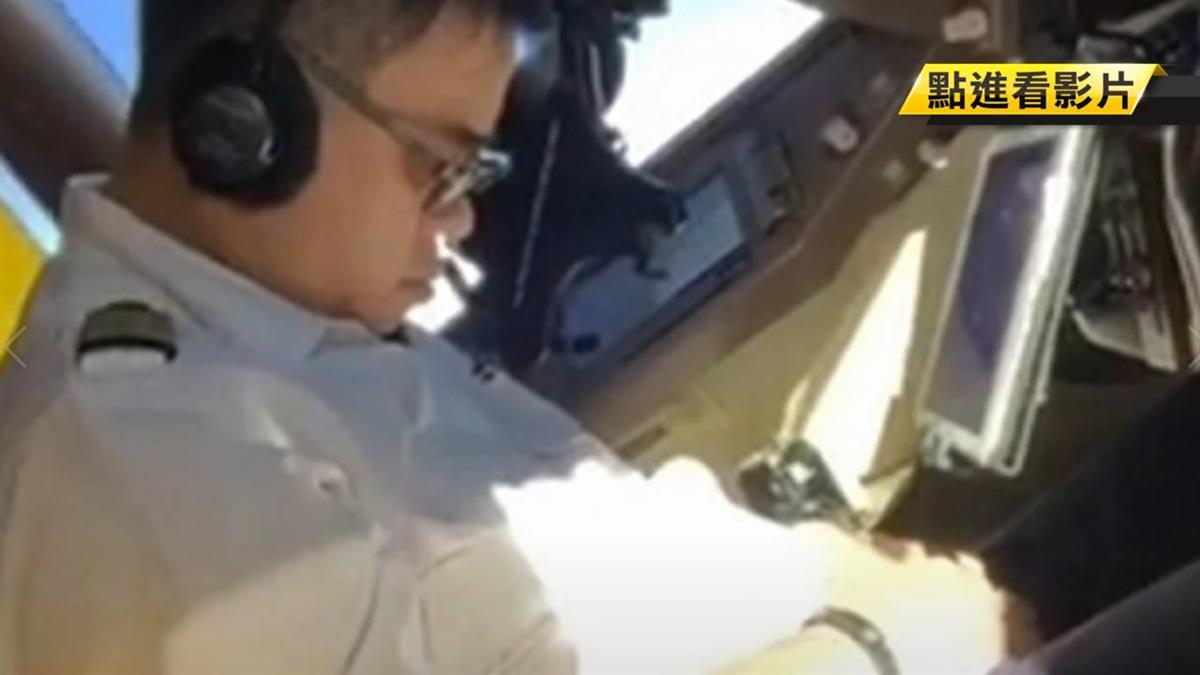 【獨家】誇張!華航飛機行駛中 機師竟低頭打瞌睡