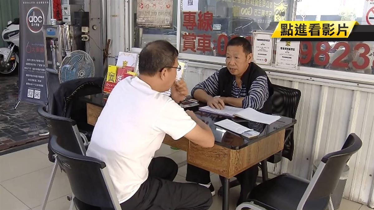 買中古車防搶 顧客匯款、車行裝電眼保全