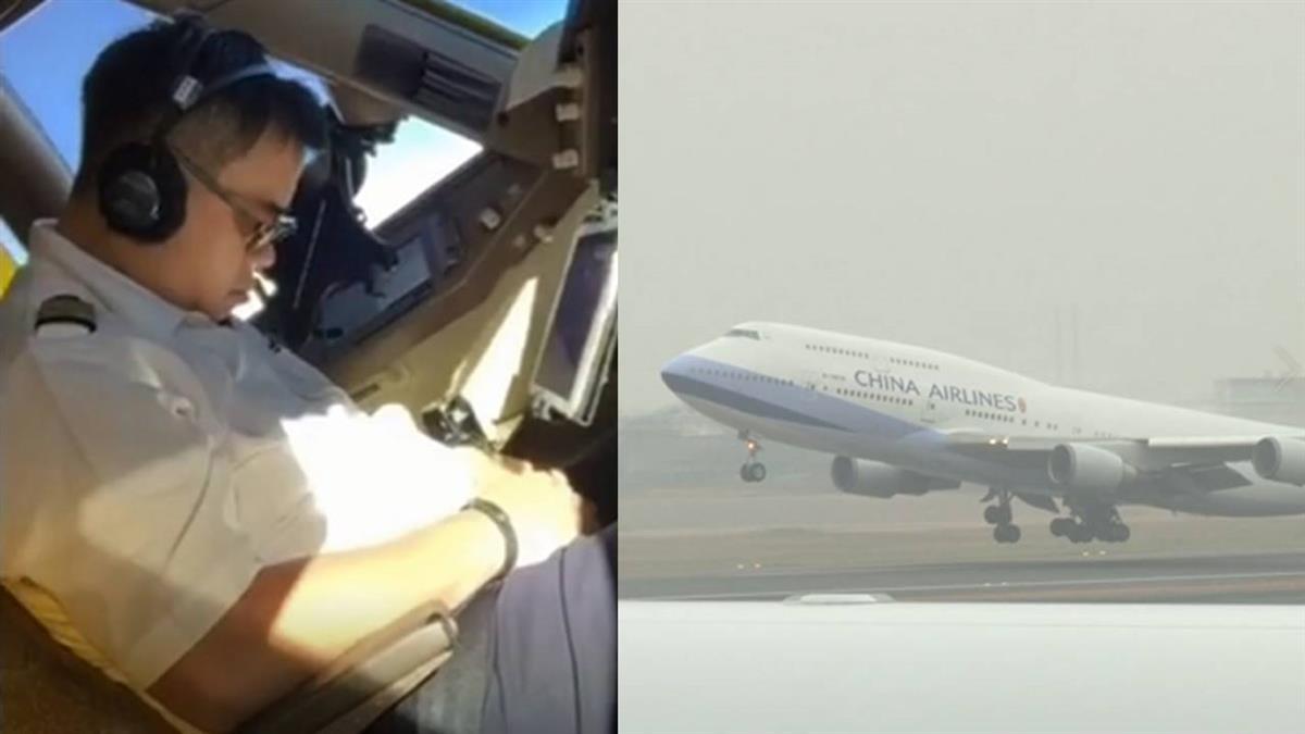 總教官握副機司生殺大權!他空中打瞌睡 爆料原因是…