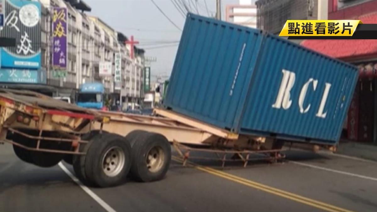 路貨櫃車口轉彎砰...糗了!車頭車身已分離