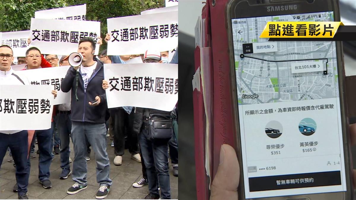 Uber條款公布!未來將以時計價?業者怒抗議:不給活路