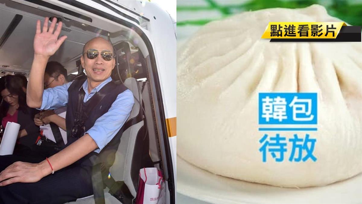 遭黃重諺稱土包子 韓國瑜:我是土包子頭