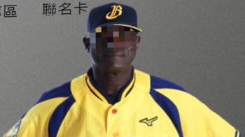 遭控性侵害美籍打擊教練 曾任美國職棒聯盟外野手!