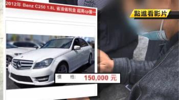 【獨家】買雙B名車代標15萬?控付47萬取嘸車