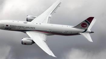 【快訊】孟加拉航空遭持槍劫機!傳1機組員中彈 緊急迫降