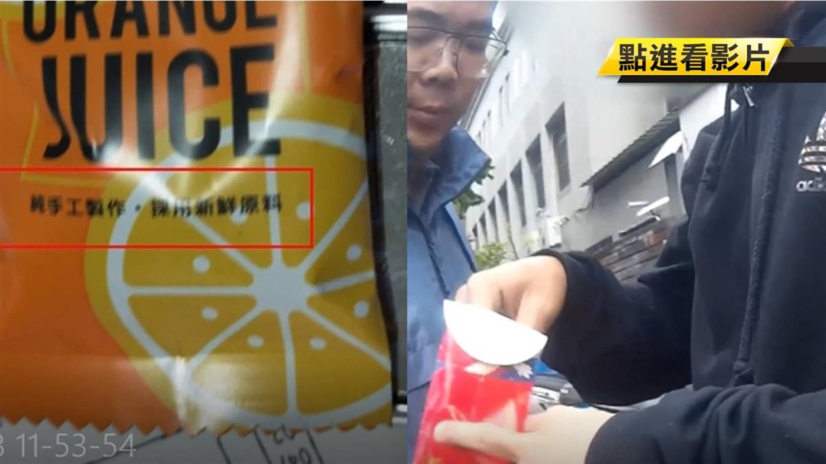 台中男走路超晃…警搜出橘子果汁粉 竟是「喪屍藥」