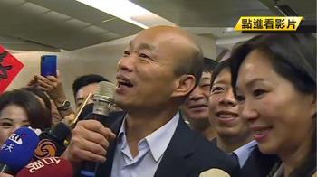韓國瑜抵達新加坡!接機人潮如「三山造勢」