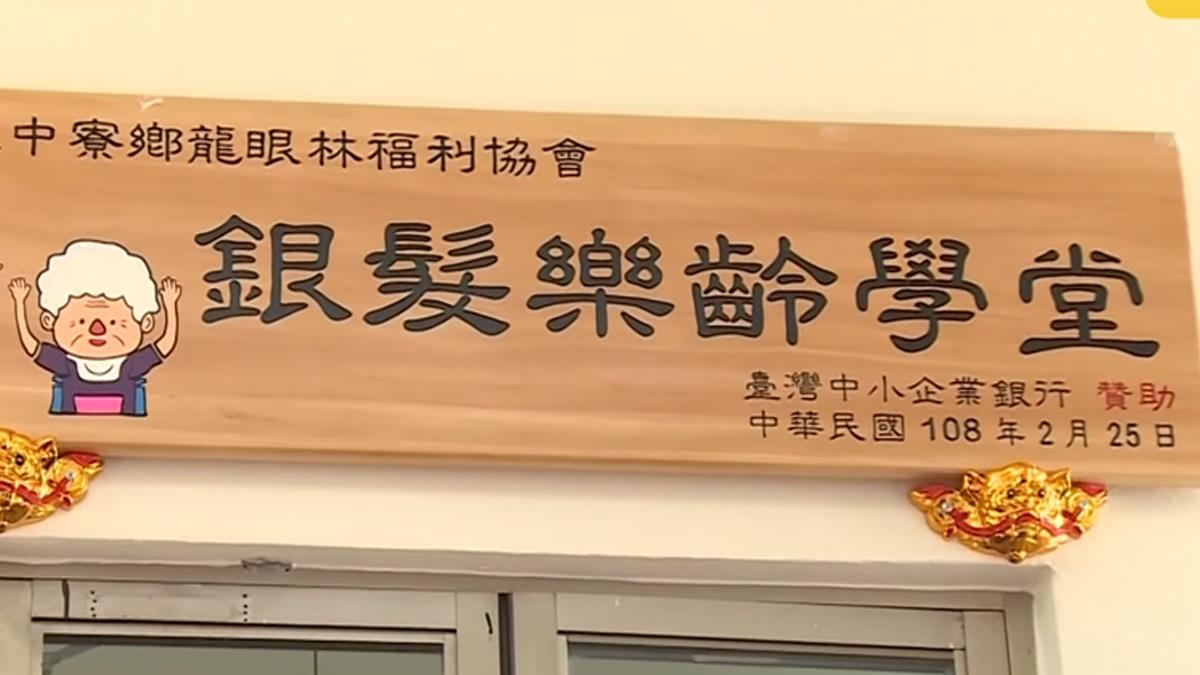 銀行慷慨捐助 南投中寮銀髮樂齡學堂揭牌