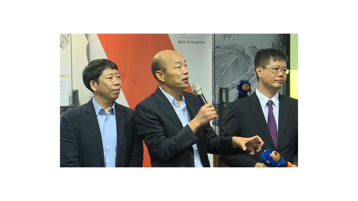 新加坡大學新創座談 韓國瑜:已募12億供青年創業申請