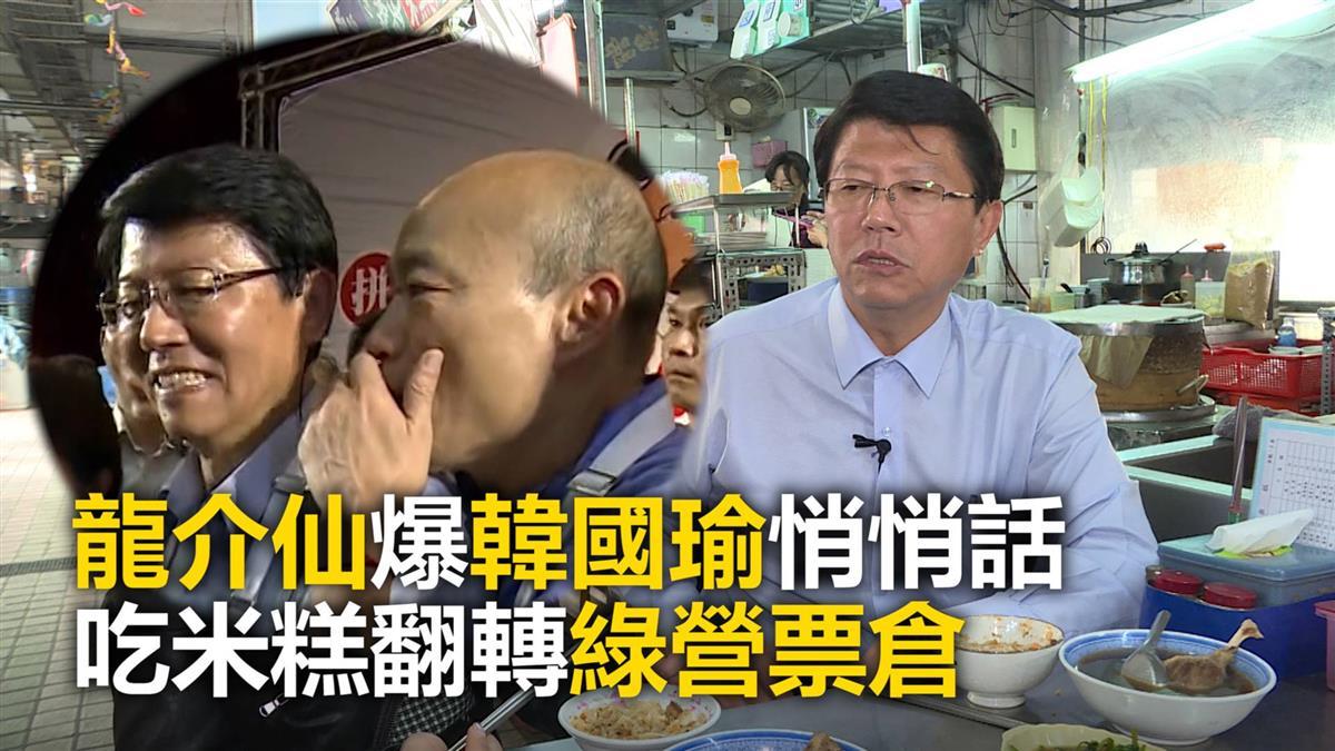 【琁轉大人物】龍介仙爆韓國瑜悄悄話 吃米糕翻轉綠營票倉