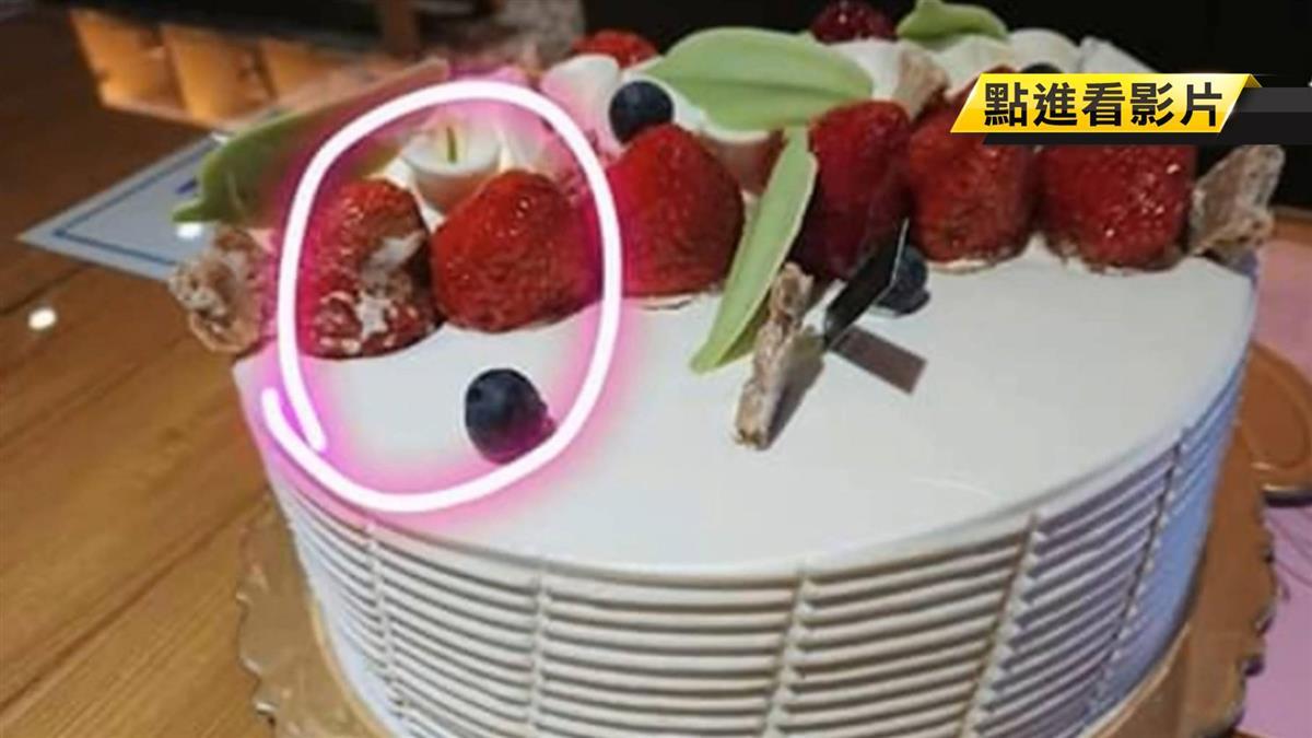 草莓蛋糕發霉!消費者PO網:還好沒吃下肚